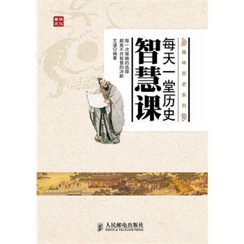 每天一堂历史智慧课.pdf