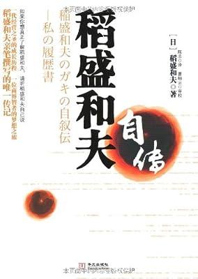 稻盛和夫自传.pdf