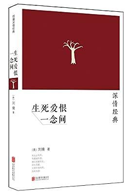 刘墉:生死爱恨一念间.pdf