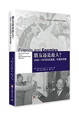 朋友还是敌人?1948-1972年的美国、中国和苏联.pdf