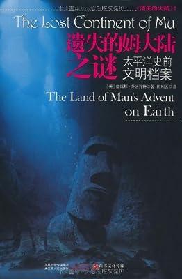 遗失的姆大陆之谜:太平洋史前文明档案.pdf