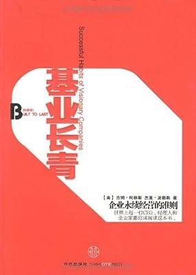 基业长青.pdf