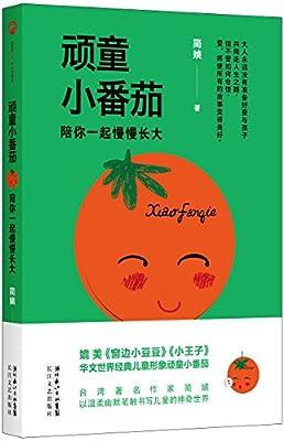 顽童小番茄:陪你一起慢慢长大.pdf