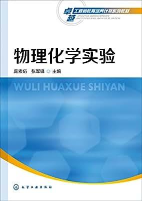 卓越工程师教育培养计划系列教材:物理化学实验.pdf