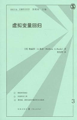 虚拟变量回归/格致方法定量研究系列.pdf
