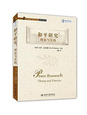 和平研究:理论与实践.pdf