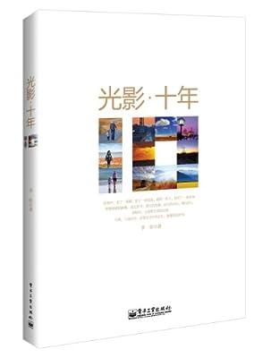 光影·十年.pdf