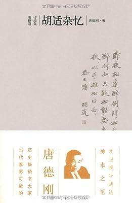 胡适杂忆.pdf