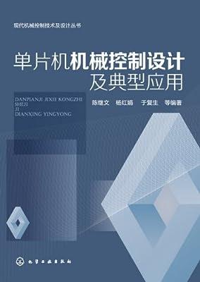 单片机机械控制设计及典型应用.pdf