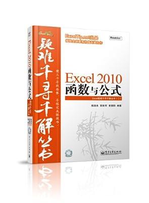 Excel 2010函数与公式.pdf