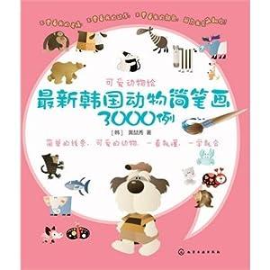 可爱动物绘——最新韩国动物简笔画3000例(最新韩国超萌简笔画图库)