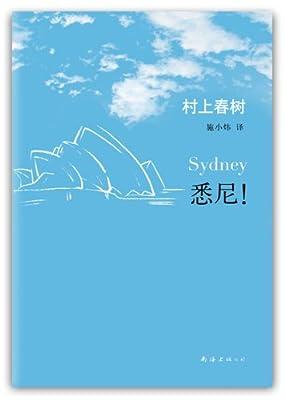 村上春树:悉尼!.pdf