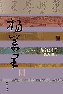 花红别样:杨万里传.pdf