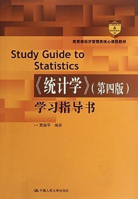 教育部经济管理类核心课程教材:统计学学习指导书.pdf