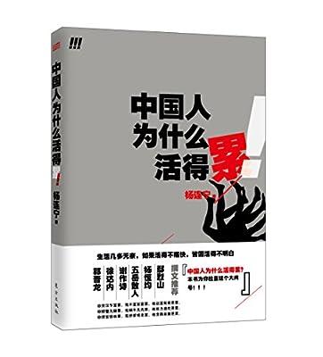 中国人为什么活得累.pdf