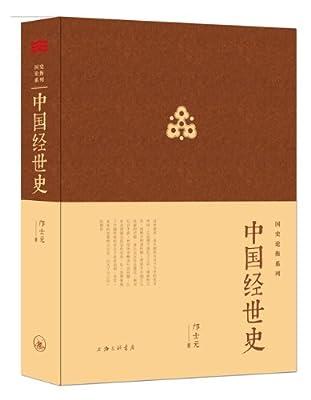 中国经世史.pdf