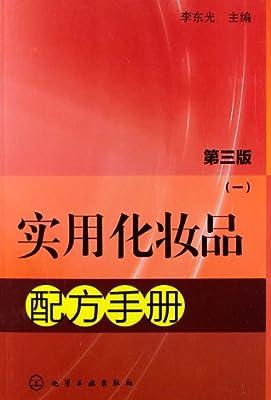 实用化妆品配方手册1.pdf
