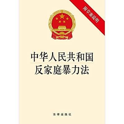 中华人民共和国反家庭暴力法.pdf
