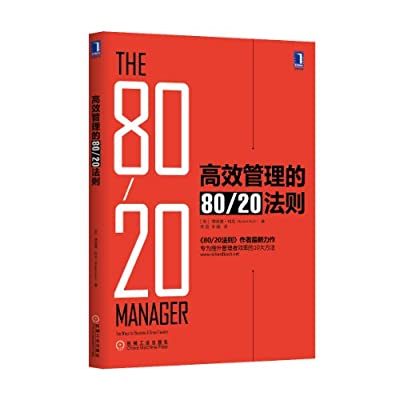 高效管理的80/20法则.pdf
