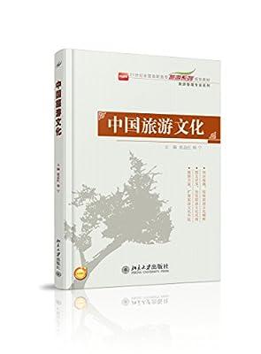 中国旅游文化.pdf