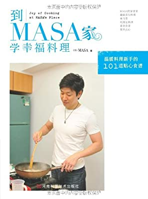 到MASA家学幸福料理.pdf