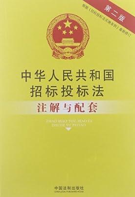 法律注解与配套丛书:中华人民共和国招标投标法注解与配套.pdf
