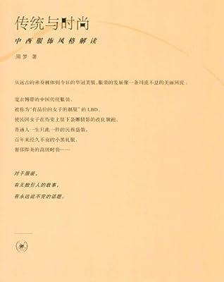 传统与时尚:中西服饰风格解读.pdf