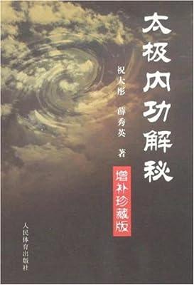 太极内功解秘.pdf