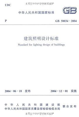 GB 50034-2004建筑照明设计标准.pdf