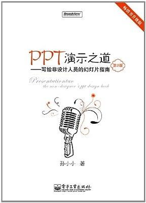 PPT演示之道:写给非设计人员的幻灯片指南.pdf