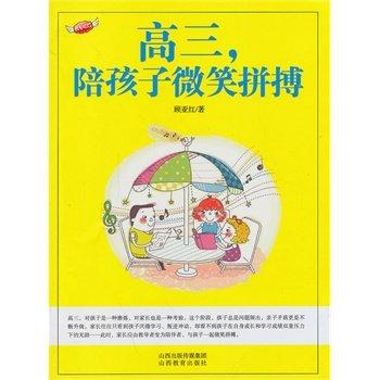 高三陪孩子微笑拼搏.pdf