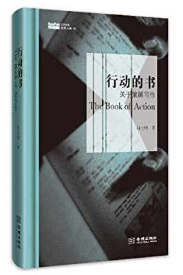 行动的书:关于策展写作.pdf
