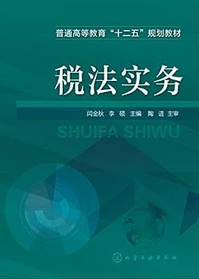 税法实务.pdf