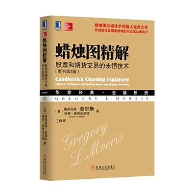 蜡烛图精解:股票和期货交易的永恒技术.pdf