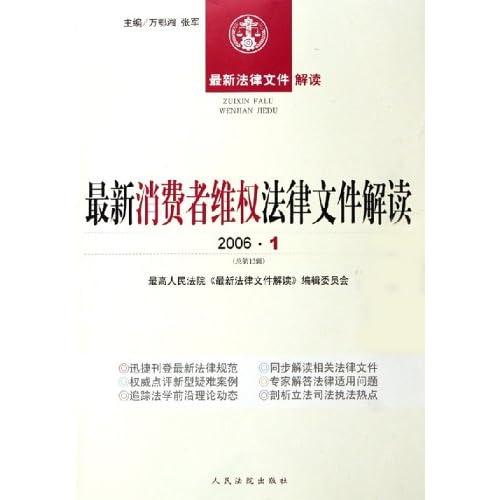 最新消费者维权法律文件解读(2006・1总第13辑)/最新法律文件解读