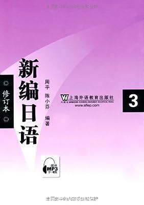 新编日语3.pdf