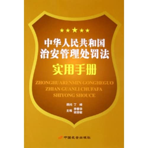 中华人民共和国治安管理处罚法实用手册(附光盘)