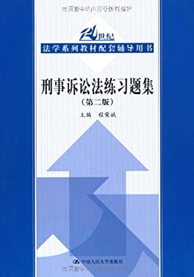 刑事诉讼法练习题集.pdf