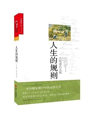 人生的规则:灵性成长之旅.pdf