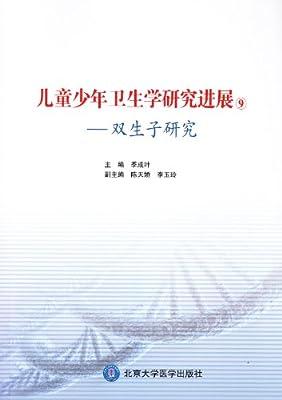 儿童青少年卫生学研究进展9:双生子研究.pdf