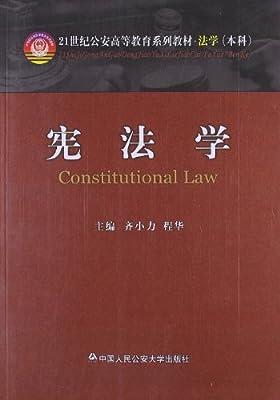 法学本科21世纪公安高等教育系列教材:宪法学.pdf