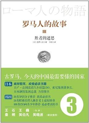 罗马人的故事3:胜者的迷思.pdf
