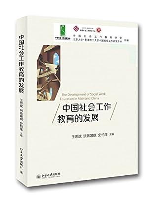 中国社会工作教育的发展.pdf