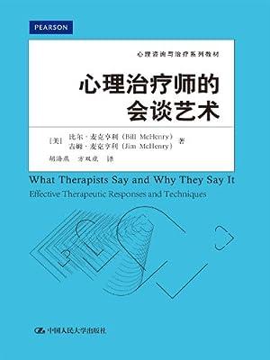 心理咨询与治疗系列教材:心理治疗师的会谈艺术.pdf