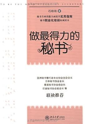 做最得力的秘书.pdf