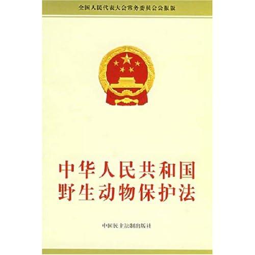 中华人民共和国野生动物保护法(全国人民代表大会常务
