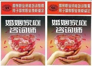 2013年婚姻家庭咨询师 基础知识+一级 全套 2本.pdf