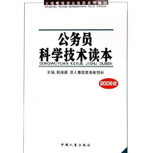 公务员科学技术读本(2006版大规模培训公务员系列教材)