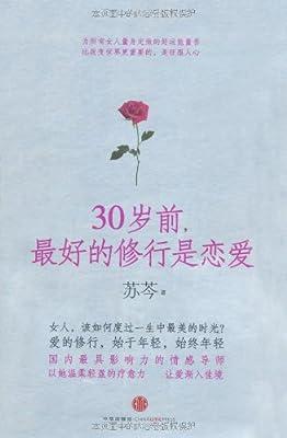 30岁前,最好的修行是恋爱.pdf