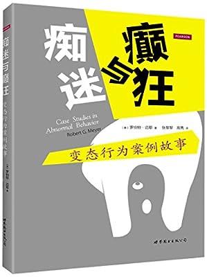 痴迷与癫狂:变态行为案例故事.pdf